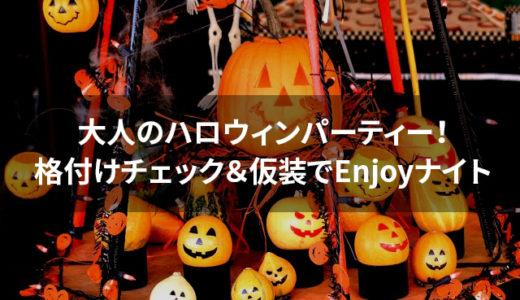 【参加者募集】大人のハロウィンパーティー!格付けチェック&仮装でEnjoyパーティー