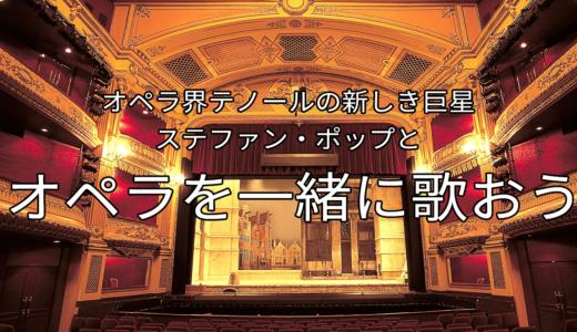 オペラ界テノールの新しき巨星 ステファン・ポップのジャパンツアー