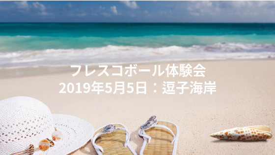 ビーチでできる気軽なスポーツ!フレスコボール体験会(神奈川県逗子)