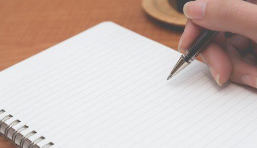 「エンディングノート」とは?実際に書いてみました!