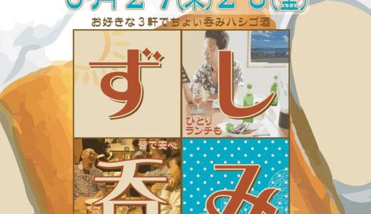 「ずし呑み」開催!全店舗ご紹介!6月27日(木)28日(金)