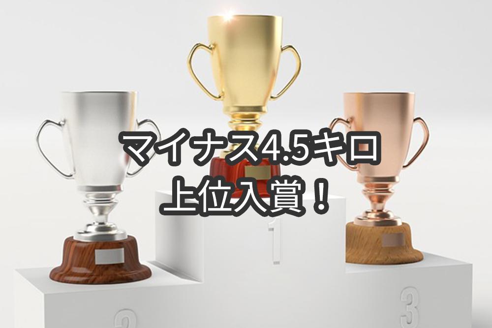 season2 最終結果発表!総合4位!マイナス4.5キロ【FITFES】