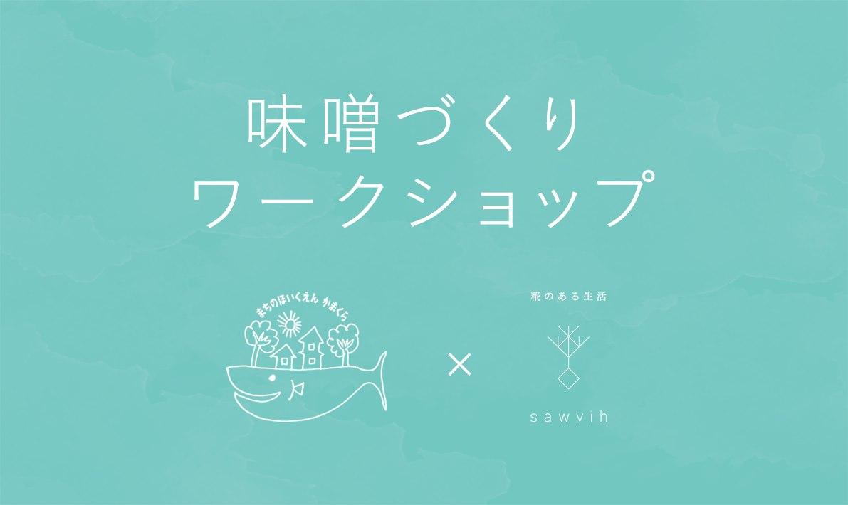 【募集】鎌倉でこうじ味噌を仕込むワークショップ:7月24日(水)