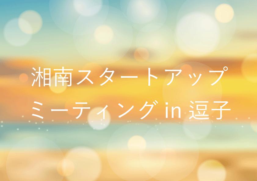 【募集】湘南スタートアップミーティング in 逗子