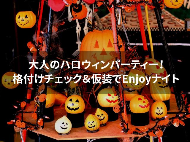 【募集】大人のハロウィンパーティー!格付けチェック&仮装でEnjoyパーティー