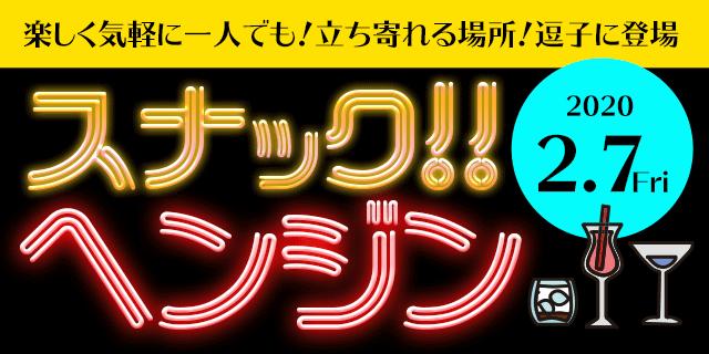 【募集】愉快な人々が集まる場所「スナック変人(ヘンジン)」2月7日(金)