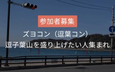【募集】「ズヨコン(逗葉コン)逗子葉山を盛り上げたい人集まれ〜」1月30日(木)
