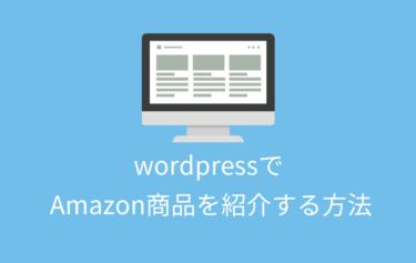 wordpressでAmazon商品を紹介する方法