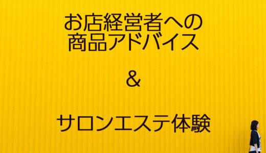 【参加者募集】商品アドバイザーと逗子の一軒家サロンによるイベント:3月19日(木)