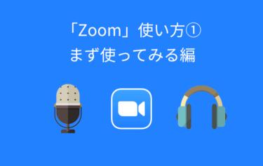 オンライン会議・オンライン飲み会ならこれ!「Zoom」使い方①まず使ってみる編