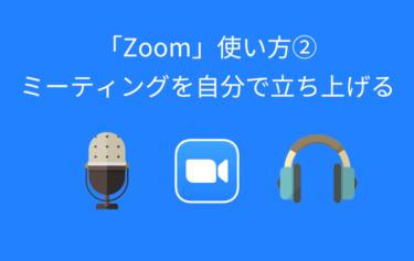 オンライン会議・オンライン飲み会ならこれ!「Zoom」使い方②ミーティングを自分で立ち上げる