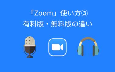 オンライン会議・オンライン飲み会ならこれ!「Zoom」使い方③有料版・無料版の違い