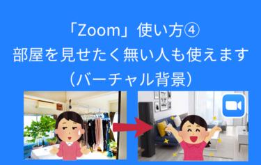 オンライン会議・オンライン飲み会ならこれ!「Zoom」使い方④部屋を見せたく無い人も使える!バーチャル背景使い方&40社以上の背景まとめ