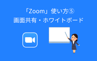 オンライン会議・オンライン飲み会ならこれ!「Zoom」使い方⑤画面共有・ホワイトボード