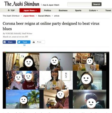 Zoomでオンライン飲み会!朝日新聞英語サイトでご紹介いただきました!
