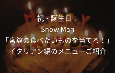 祝・誕生日!Snow Man「宮舘の食べたいものを当てろ!」〜メニューご紹介
