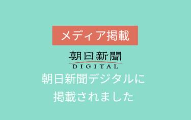 朝日新聞デジタルでご紹介いただきました!
