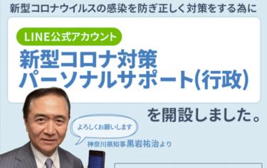 新型コロナ対策パーソナルサポート(行政)神奈川県の利用方法