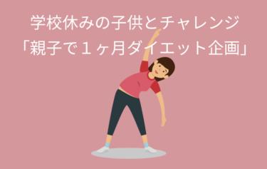 学校休みの子供とチャレンジ「親子で1ヶ月ダイエット企画」スタート!