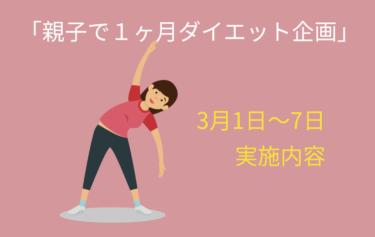 休学中「親子で1ヶ月ダイエット企画」3月1日〜7日の過ごし方