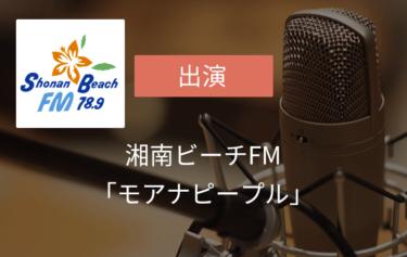 【出演】湘南ビーチFM78.9に出演します:3月12日(木)10:15 ~