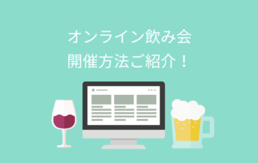 Zoomを利用したオンライン飲み会を開催する方法をご紹介!