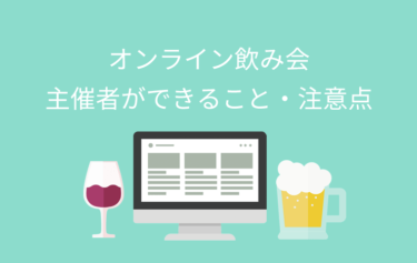 Zoomを利用したオンライン飲み会開催:ホストができること