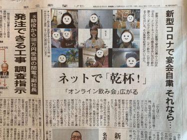 Zoomでオンライン飲み会!その様子が朝日新聞でご紹介いただきました!