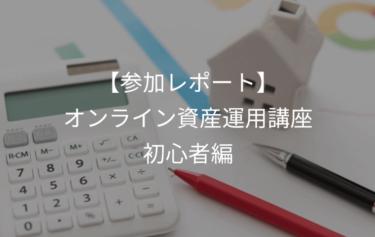 【参加レポート】資産運用って?余裕がないとできない?オンライン資産運用講座vol1