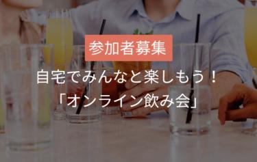 【募集】自宅でもみんなとおしゃべりを楽しもう!Zoomで「オンライン飲み会」