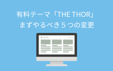 wordpressテーマ「THE THOR(ザ・トール)」まずやるべき5つの変更