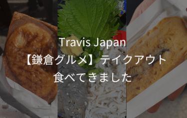 Travis Japanが行った【鎌倉グルメ】に行ってみました!