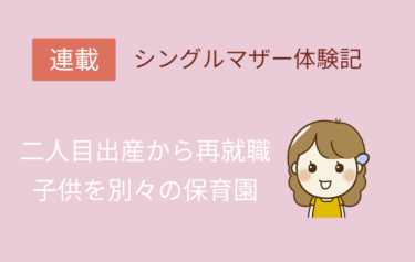 二人目出産から再就職→子供二人を別々の保育園【vol2】