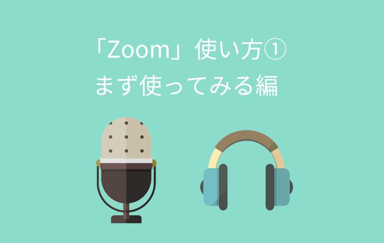 zoom 無料 利用