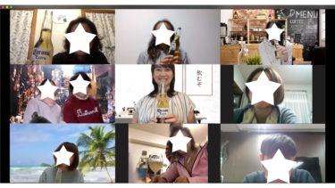 【開催報告】自宅でみんなとおしゃべりを楽しもう!Zoomで「オンライン飲み会」レポート
