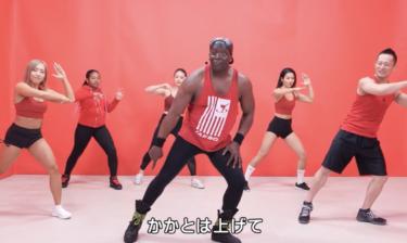 自宅で運動フィットネス!「LEAN BODY」ビリーズブートキャンプお腹の脂肪燃焼!【vol3】
