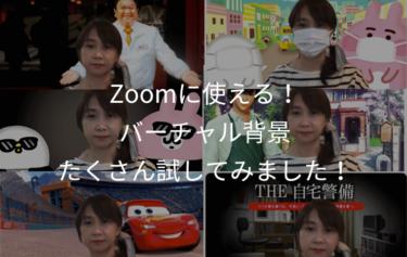 「Zoom」使い方⑧バーチャル背景たくさん試してみました!