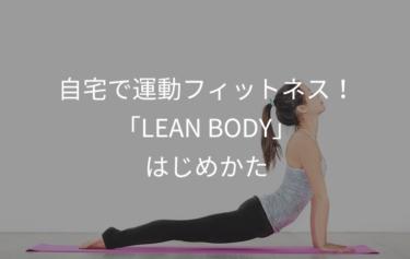 自宅で運動フィットネス!「LEAN BODY」はじめました【vol1】