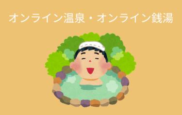 オンライン温泉・オンライン銭湯で自宅で温泉気分を味わおう!