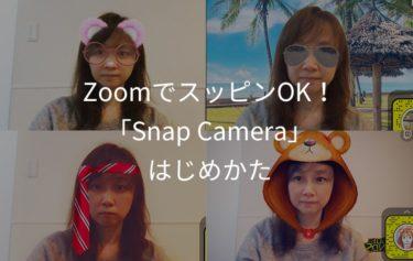 オンライン会議・オンライン飲み会ならこれ!「Zoom」使い方⑥すっぴんでも使える!?スナップカメラとの連動方法