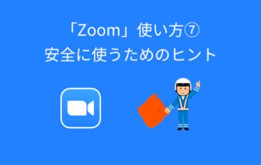 オンライン会議・オンライン飲み会ならこれ!「Zoom」使い方⑦安全に使うためのヒント