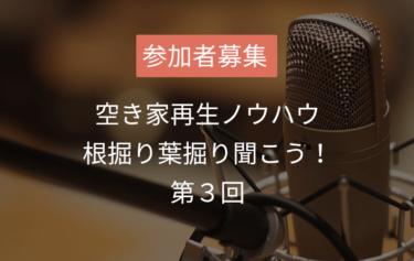 【参加者募集】5/21(木)オンラインイベント:空き家再生のノウハウを無料で聴けます