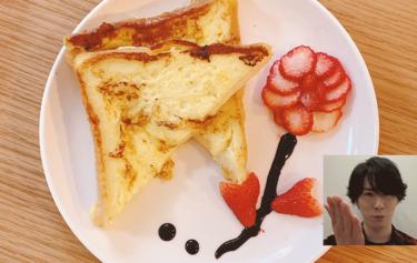 Smile Up ! Project 「フレンチトースト作ってみた〜 宮舘涼太」を作ってみた
