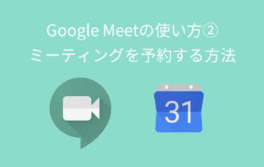 Google Meetの使い方②ミーティングを予約する方法