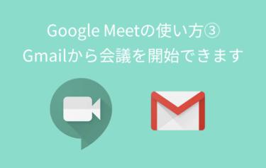 Google Meetの使い方③メール(Gmail)から会議を開始できます