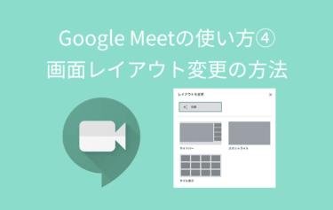 Google Meetの使い方④画面レイアウト変更の方法