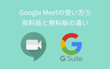 Google Meetの使い方⑤有料版と無料版の違うところまとめ
