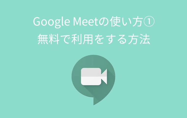 Googlemeet 使い方