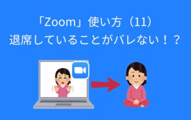 「Zoom」使い方(11)退席していることがバレない!?