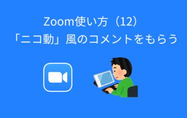Zoom使い方(12)「ニコ動」風のコメントをもらう会議をする